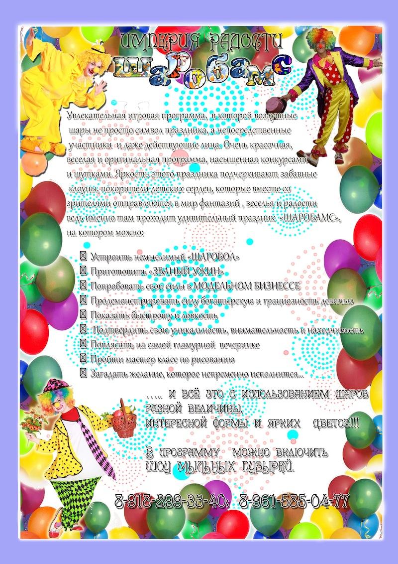 Пригласить клоуна на день рождения ребенка